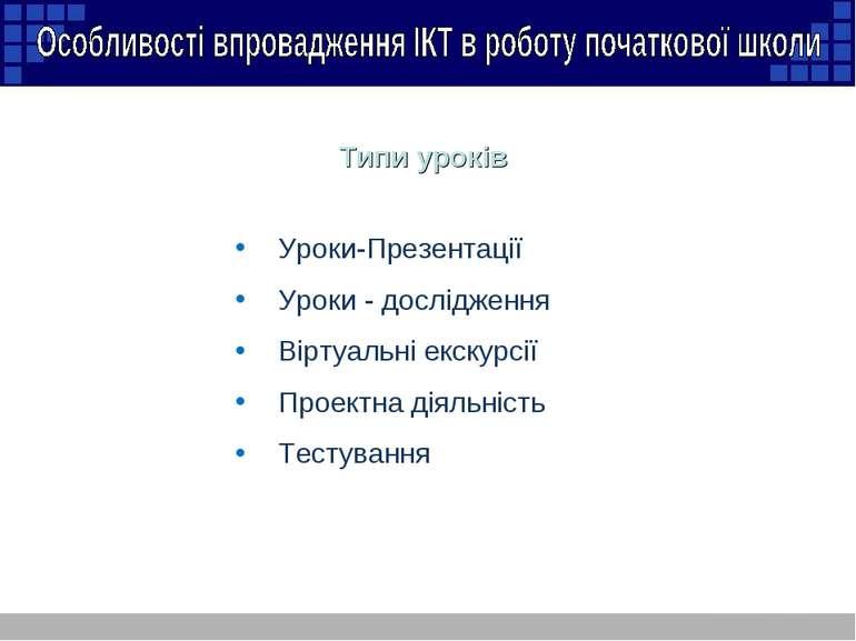 Типи уроків Уроки-Презентації Уроки - дослідження Віртуальні екскурсії Проект...