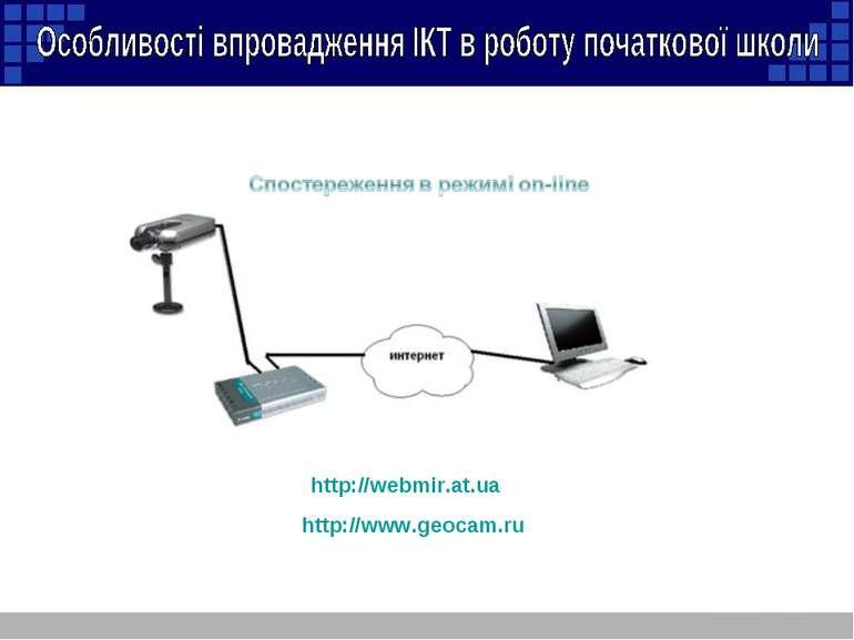 http://webmir.at.ua http://www.geocam.ru