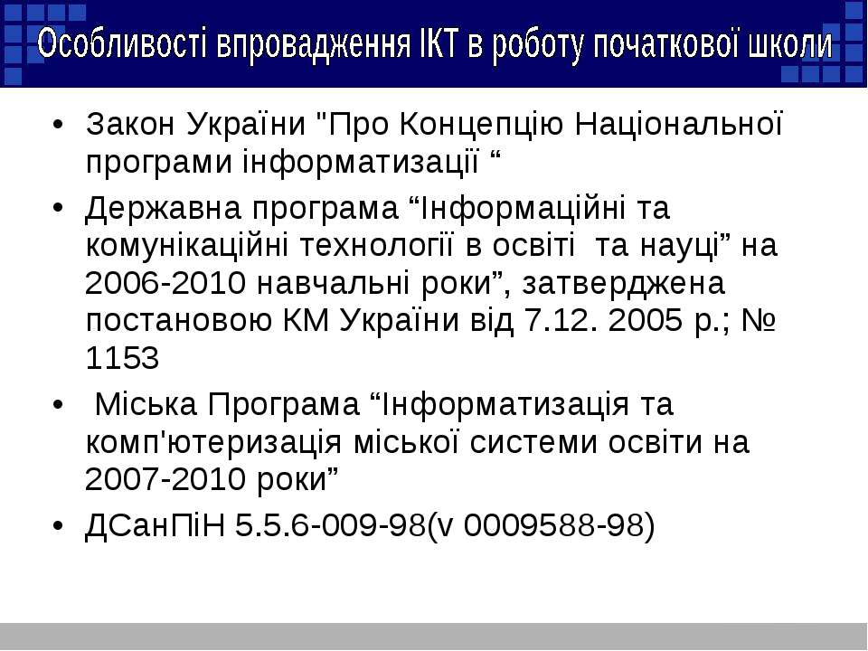 """Закон України """"Про Концепцію Національної програми інформатизації """" Державна ..."""