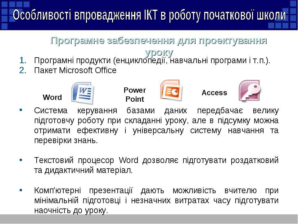 Програмне забезпечення для проектування уроку Програмні продукти (енциклопеді...