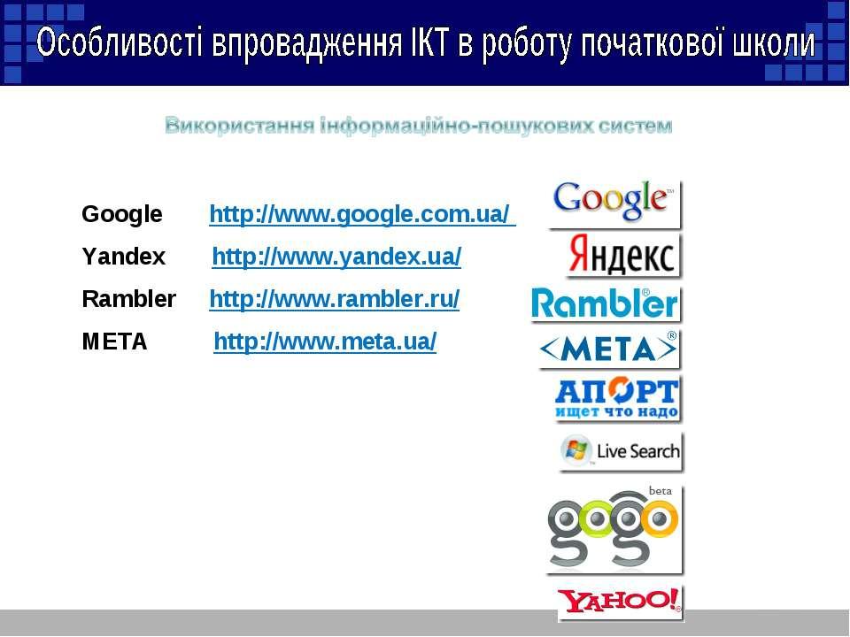 Google http://www.google.com.ua/ Yandex http://www.yandex.ua/ Rambler http://...