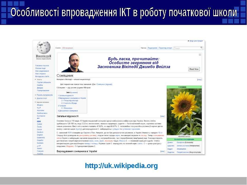 http://uk.wikipedia.org