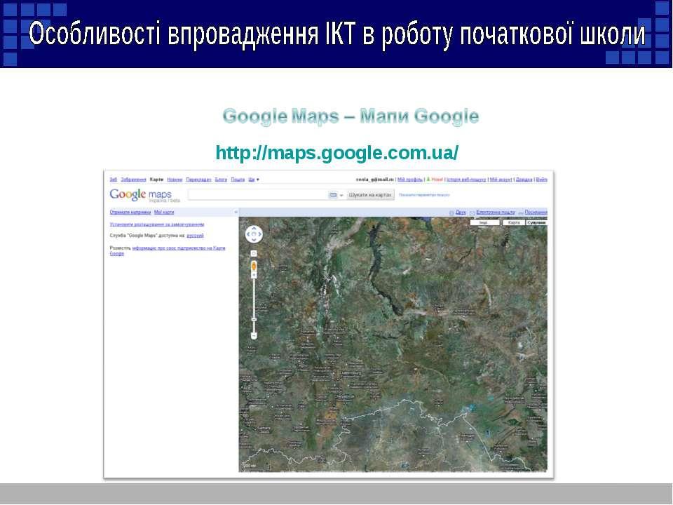 http://maps.google.com.ua/