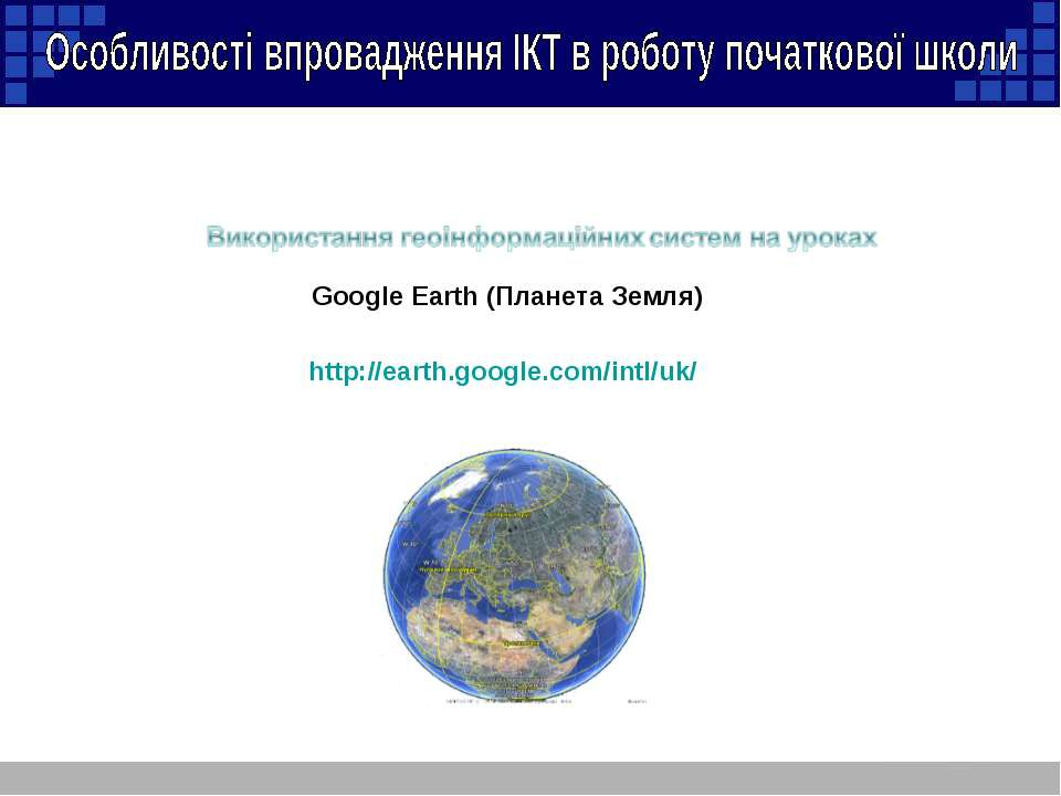 Google Earth (Планета Земля) http://earth.google.com/intl/uk/