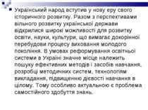 Український народ вступив у нову еру свого історичного розвитку. Разом з перс...