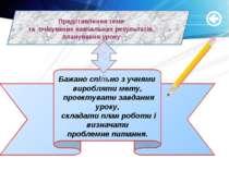Представлення теми та очікуваних навчальних результатів, планування уроку Баж...