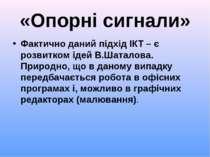 «Опорні сигнали» Фактично даний підхід ІКТ – є розвитком ідей В.Шаталова. При...