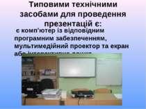 Типовими технічними засобами для проведення презентацій є: є комп'ютер із від...