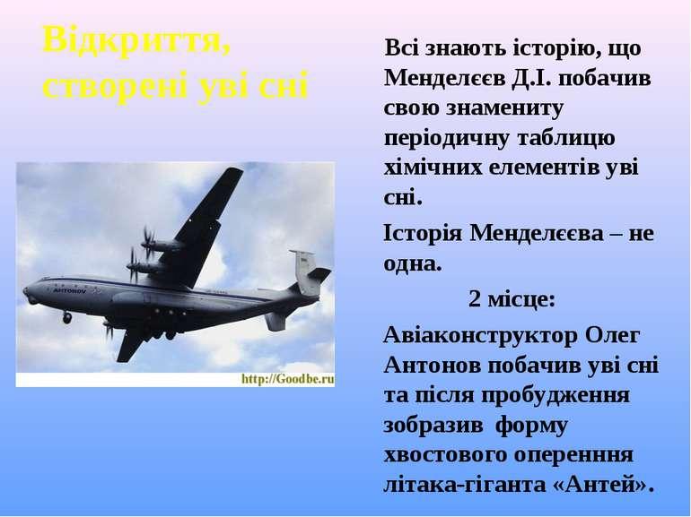 Відкриття, створені уві сні Всі знають історію, що Менделєєв Д.І. побачив сво...