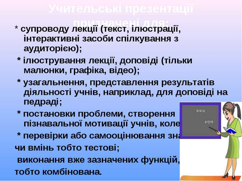 Учительські презентації призначені для: * супроводу лекції (текст, ілюстрації...