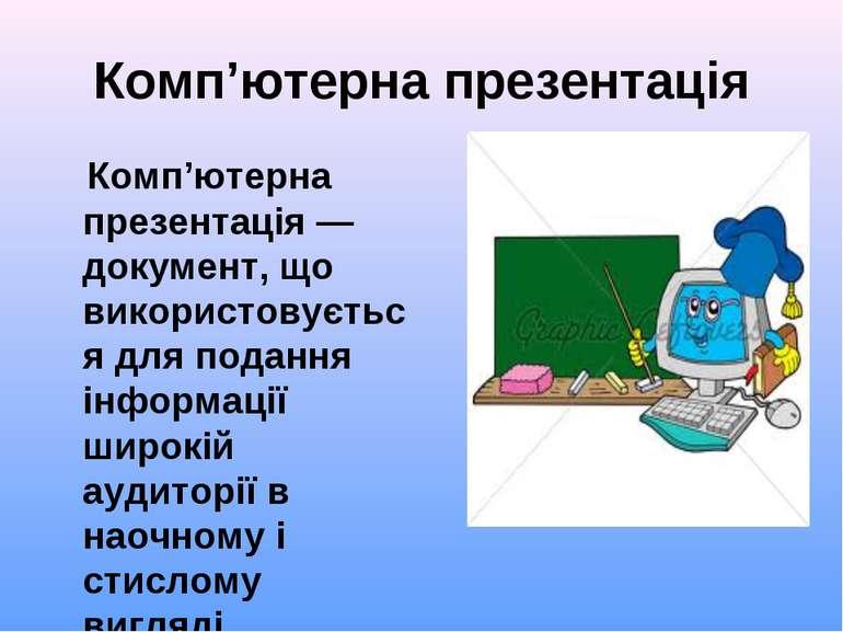 Комп'ютерна презентація Комп'ютерна презентація — документ, що використовуєть...