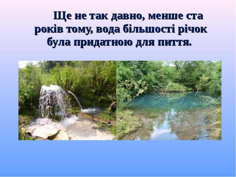 Ще не так давно, менше ста років тому, вода більшості річок була придатною дл...