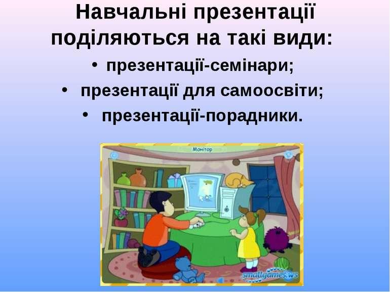 Навчальні презентації поділяються на такі види: презентації-семінари; презент...