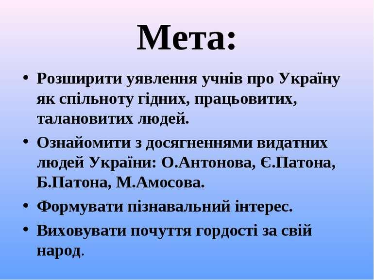 Мета: Розширити уявлення учнів про Україну як спільноту гідних, працьовитих, ...