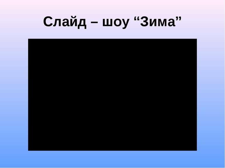 """Слайд – шоу """"Зима"""""""