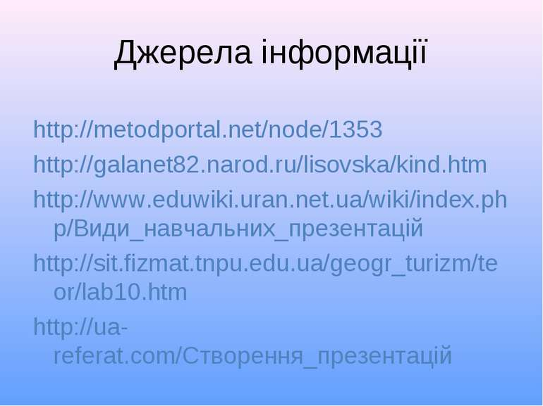 Джерела інформації http://metodportal.net/node/1353 http://galanet82.narod.ru...