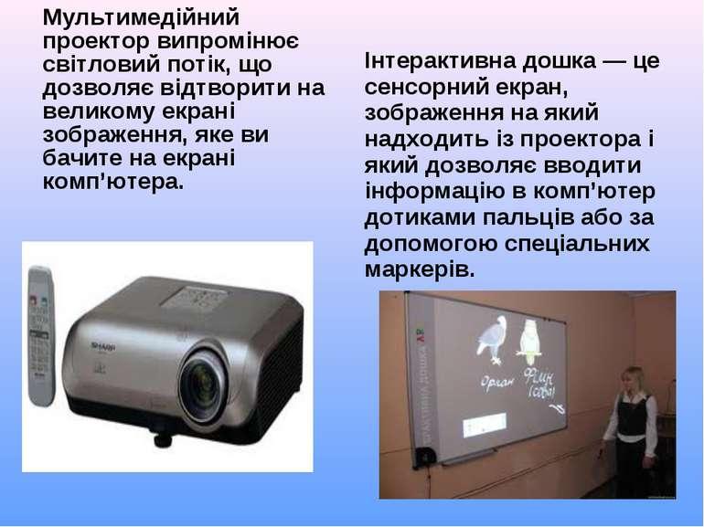 Мультимедійний проектор випромінює світловий потік, що дозволяє відтворити на...