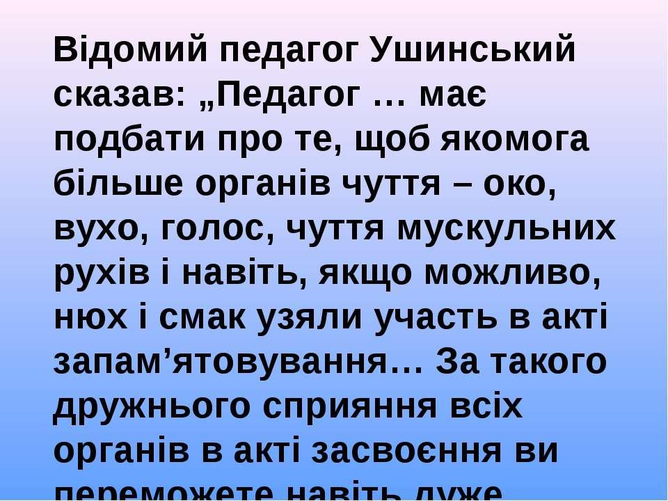 """Відомий педагог Ушинський сказав: """"Педагог … має подбати про те, щоб якомога ..."""