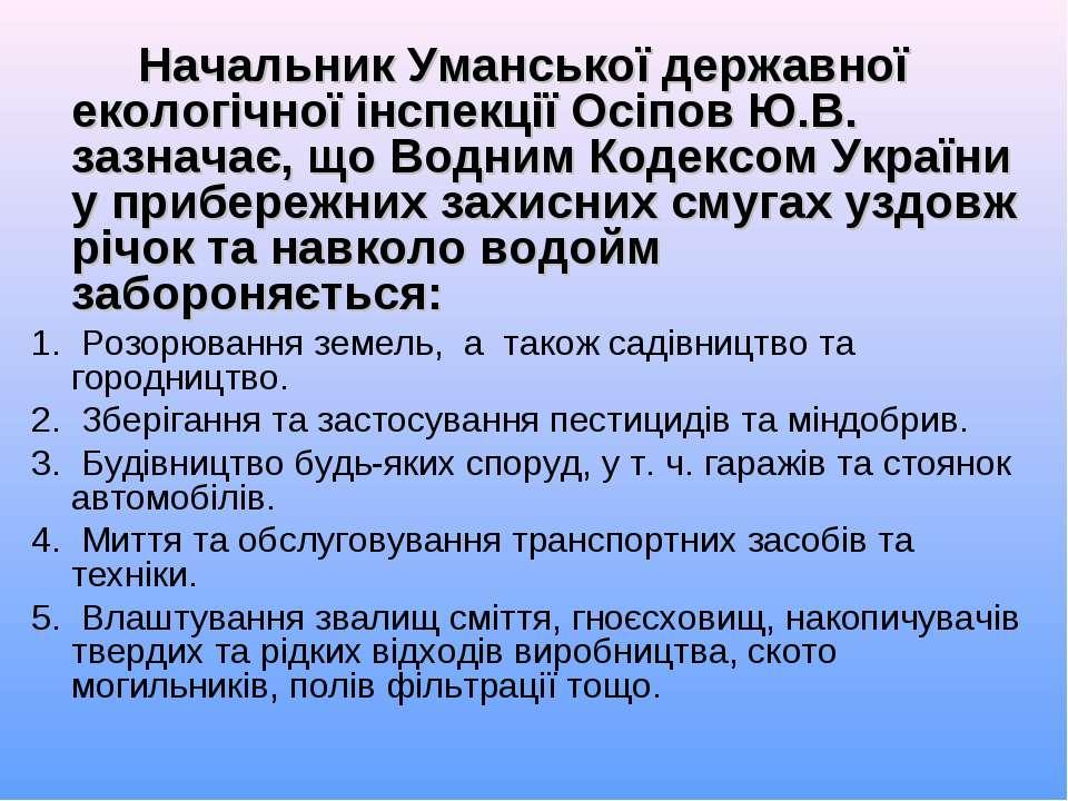 Начальник Уманської державної екологічної інспекції Осіпов Ю.В. зазначає, що ...