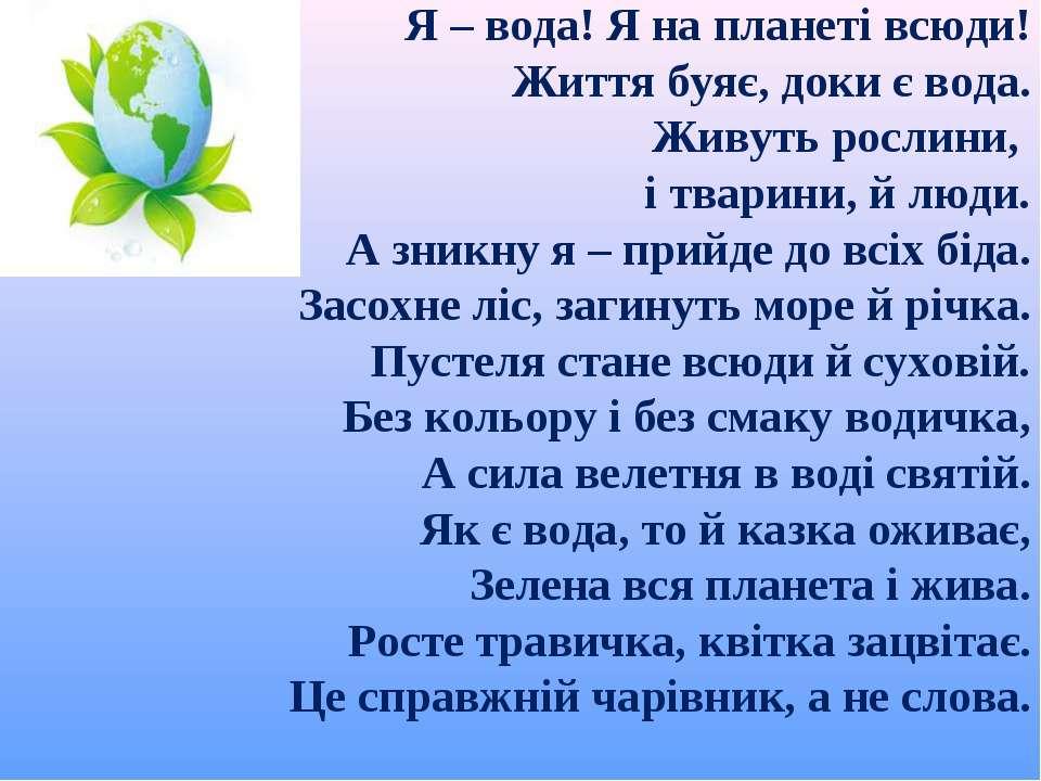 Я – вода! Я на планеті всюди! Життя буяє, доки є вода. Живуть рослини, і твар...