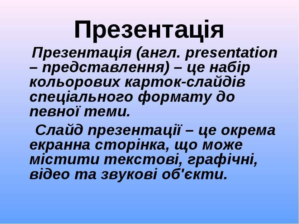 Презентація Презентація (англ. presentation – представлення) – це набір кольо...