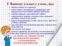 У Вашому в класі є учень, що: багато читає не з примусу; може довго і зосеред...