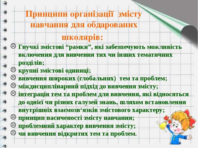 Принципи організації змісту навчання для обдарованих школярів: Гнучкі змістов...