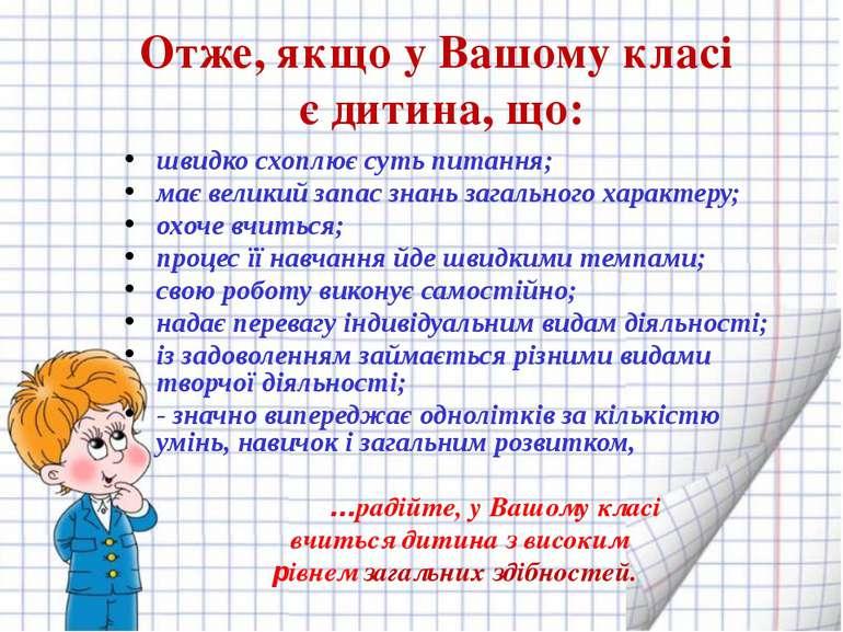 Отже, якщо у Вашому класі є дитина, що: швидко схоплює суть питання; має вели...