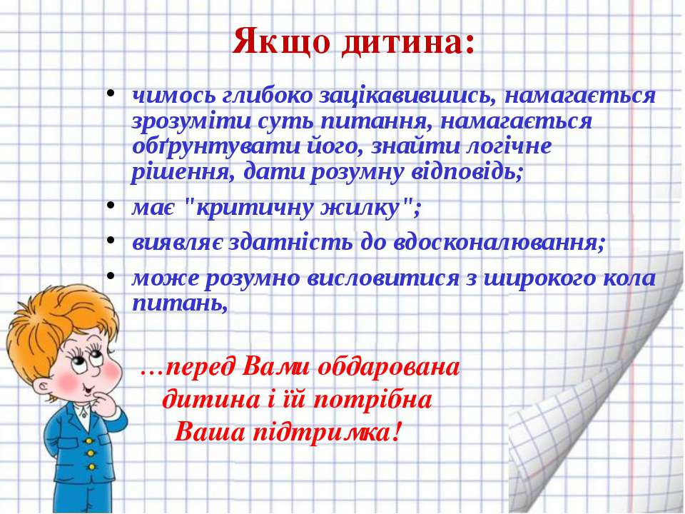 Якщо дитина: чимось глибоко зацікавившись, намагається зрозуміти суть питання...