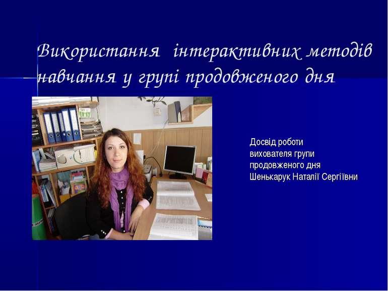 Використання інтерактивних методів навчання у групі продовженого дня Досвід р...