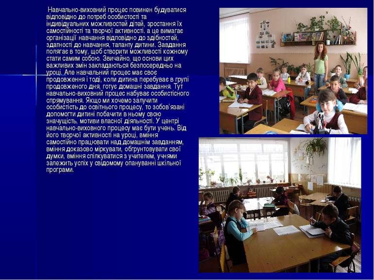 Навчально-виховний процес повинен будуватися відповідно до потреб особистості...