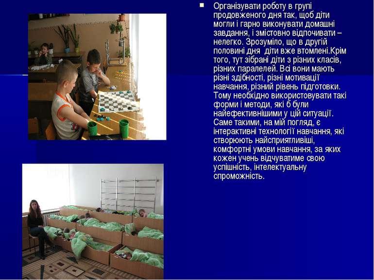 Організувати роботу в групі продовженого дня так, щоб діти могли і гарно вико...