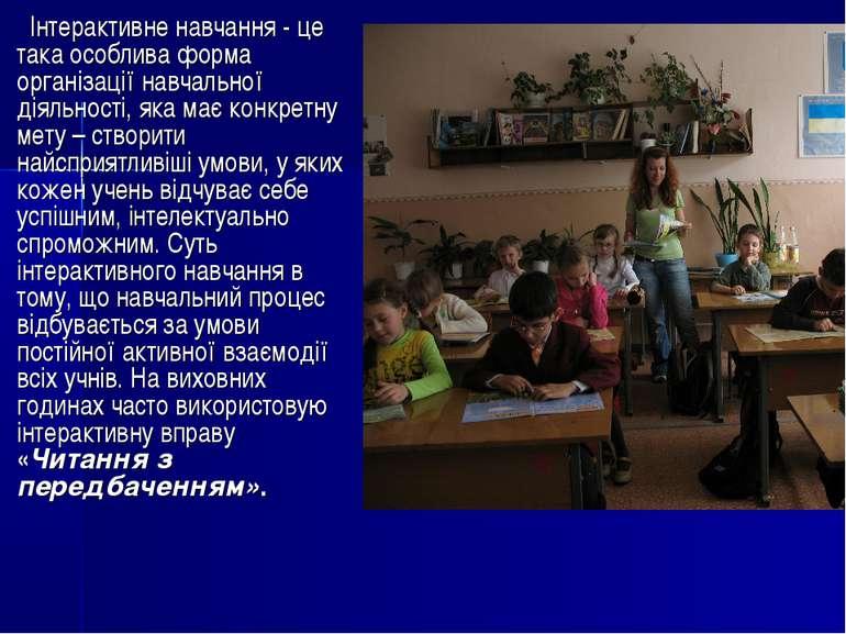 Інтерактивне навчання - це така особлива форма організації навчальної діяльно...
