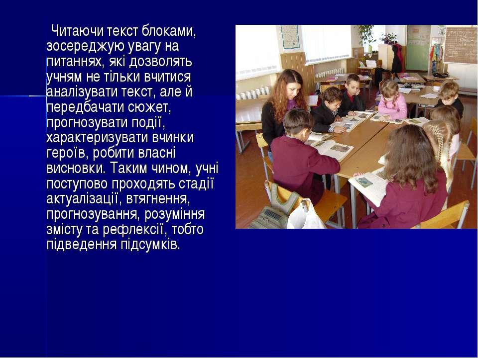 Читаючи текст блоками, зосереджую увагу на питаннях, які дозволять учням не т...