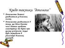 """Кредо тактики """"допомога"""" Допомогти дитині упевнитися у власних силах. Допомог..."""