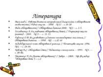 Література Васильєв С. Робота вчителя непрофільної дисципліни з обдарованою о...