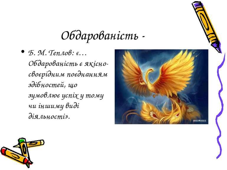 Обдарованість - Б. М. Теплов: «…Обдарованість є якісно-своєрідним поєднанням ...