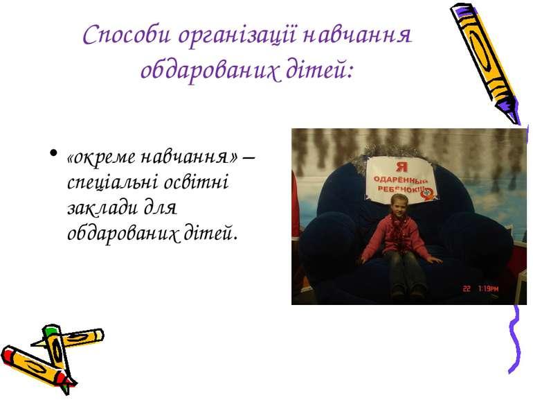 Способи організації навчання обдарованих дітей: «окреме навчання» – спеціальн...