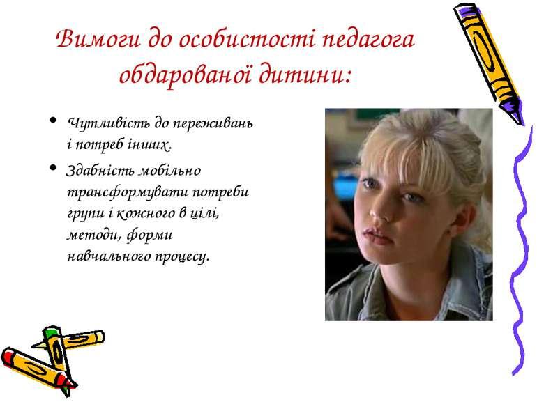 Вимоги до особистості педагога обдарованої дитини: Чутливість до переживань і...