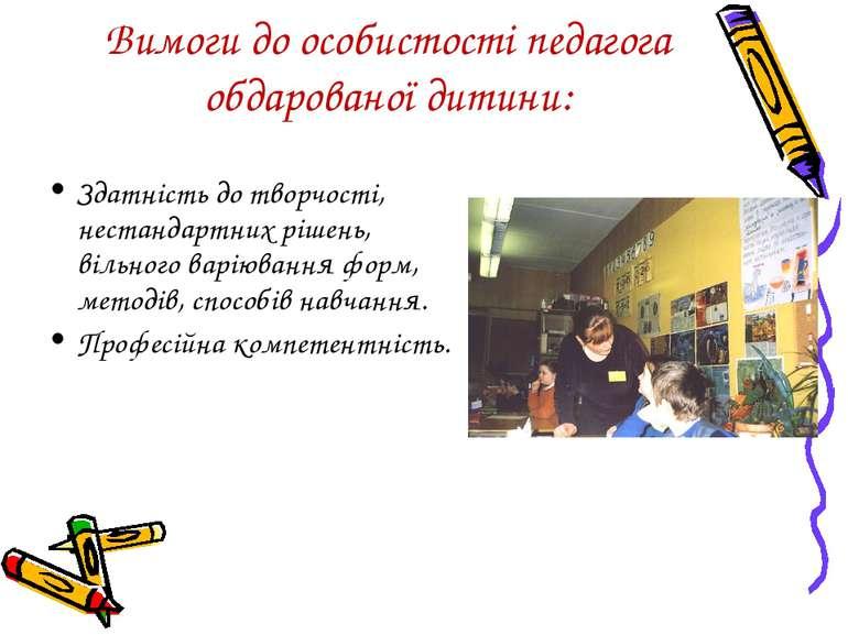 Вимоги до особистості педагога обдарованої дитини: Здатність до творчості, не...