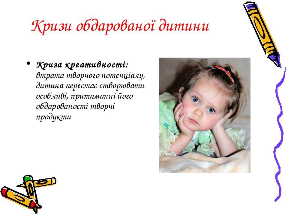 Кризи обдарованої дитини Криза креативності: втрата творчого потенціалу, дити...