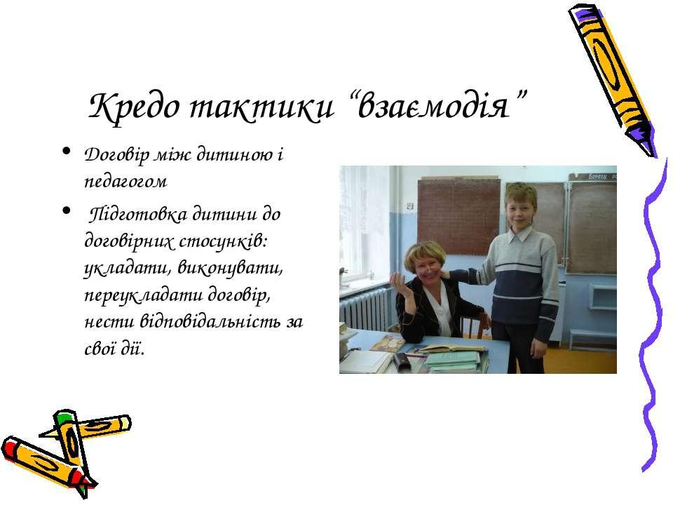 """Кредо тактики """"взаємодія"""" Договір між дитиною і педагогом Підготовка дитини д..."""