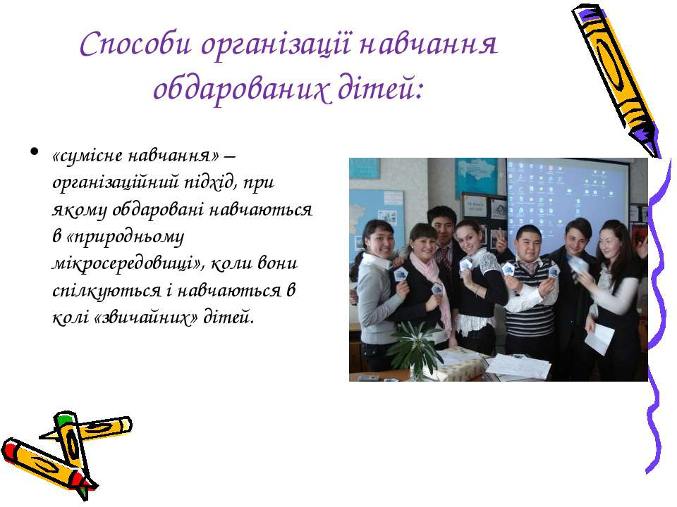 Способи організації навчання обдарованих дітей: «сумісне навчання» – організа...