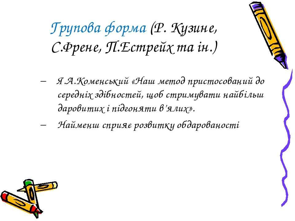 Групова форма (Р. Кузине, С.Френе, П.Естрейх та ін.) Я.А.Коменський «Наш мето...