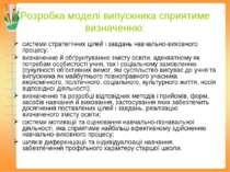 Розробка моделі випускника сприятиме визначенню: системи стратегічних цілей і...