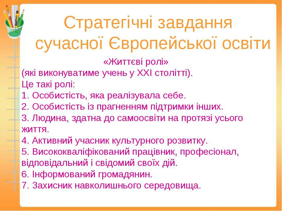 Стратегічні завдання сучасної Європейської освіти «Життєві ролі» (які виконув...