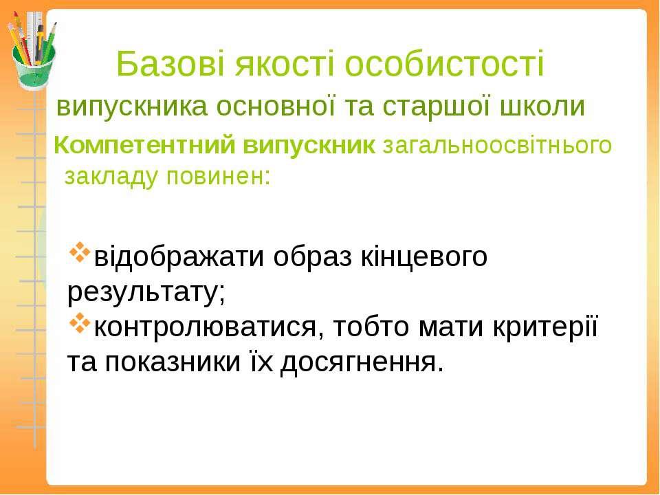 Базові якості особистості випускника основної та старшої школи Компетентний в...