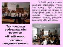 У 2012 році я стала класним керівником учнів 5-А класу. Щоб краще пізнати діт...