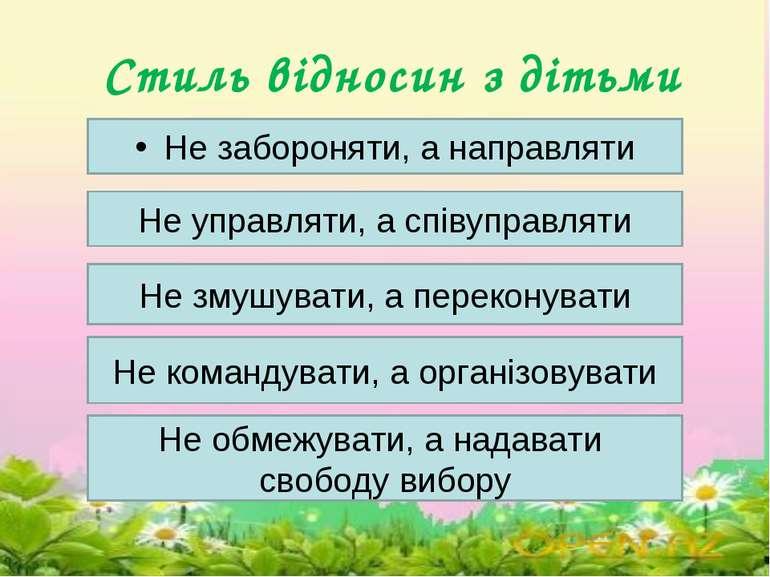Стиль відносин з дітьми Не забороняти, а направляти Не управляти, а співуправ...