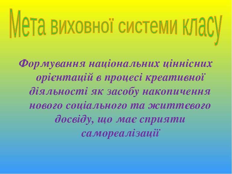 Формування національних ціннісних орієнтацій в процесі креативної діяльності ...
